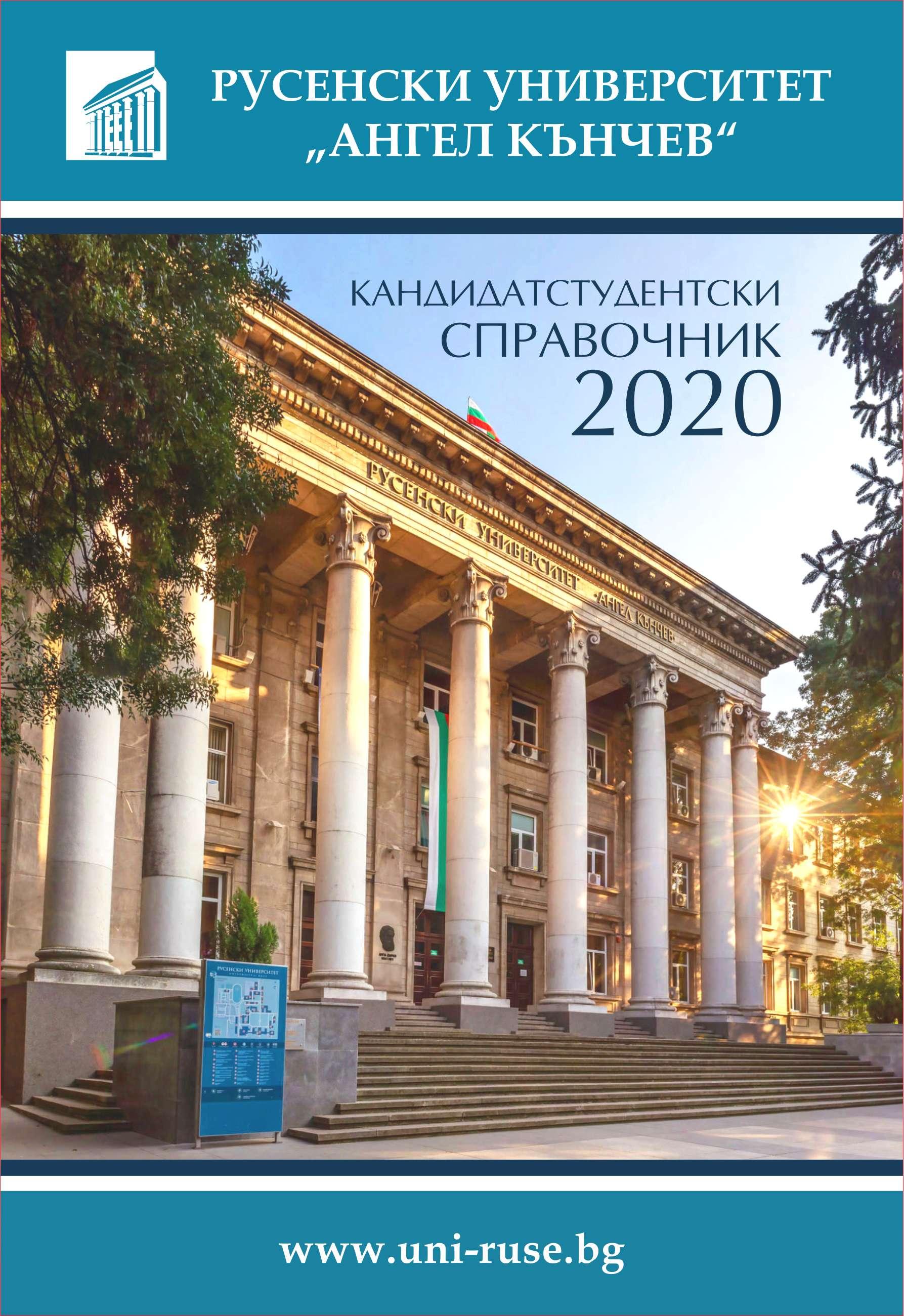 Кандидатстудентски справочник 2019